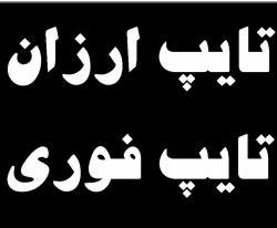 خدمات تایپ ارزان 18سطر فارسی 100تومان
