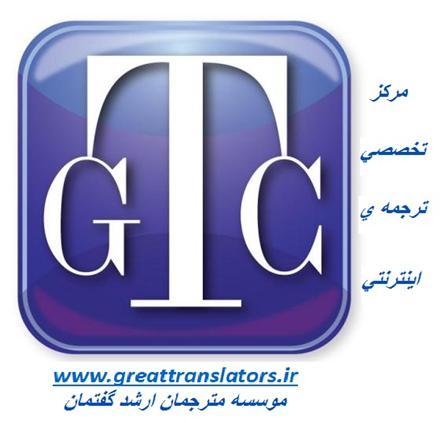 ترجمه متون و مقالات