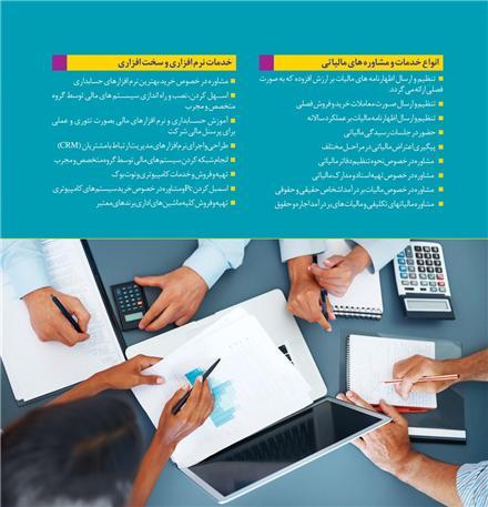 موسسه خدمات مالی و مالیاتی امین معتمد