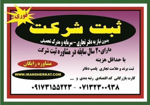 اولین مرکز مشاوره تخصصی ثبت شرکت و برند فوری در شیراز
