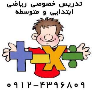 تدریس خصوصی ریاضی وعلوم