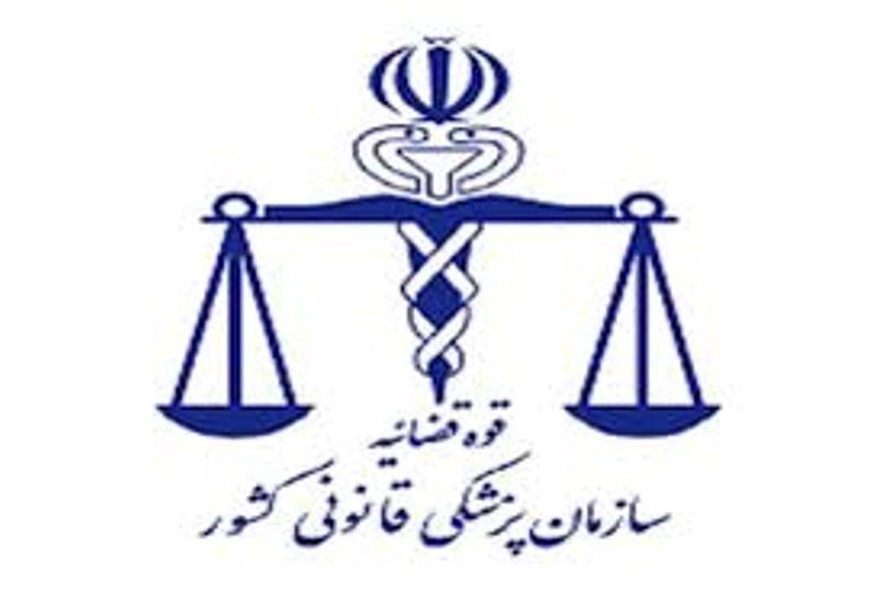 استخدام 120 پزشک عمومی و متخصص در سازمان پزشکی قانونی