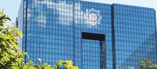 استخدام بانک مرکزی ایران ۹۶