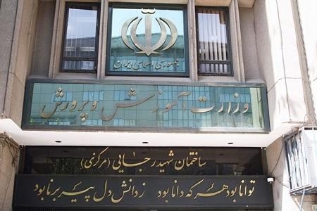 ۳ هزار و ۲۰۰ ردیف استخدامی وزارت آموزش و پرورش خالی است