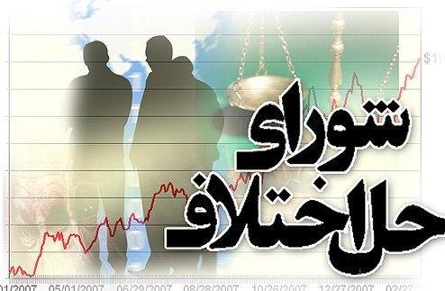 اخبار آزمون استخدامی قوه قضائیه شوراهای حل اختلاف