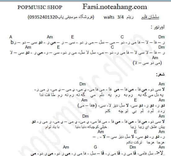 نوازندگی آسان با نتهای فارسی