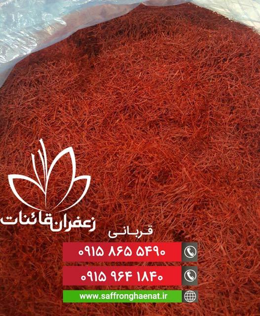 قیمت خرید اینترنتی زعفران قائنات ممتاز