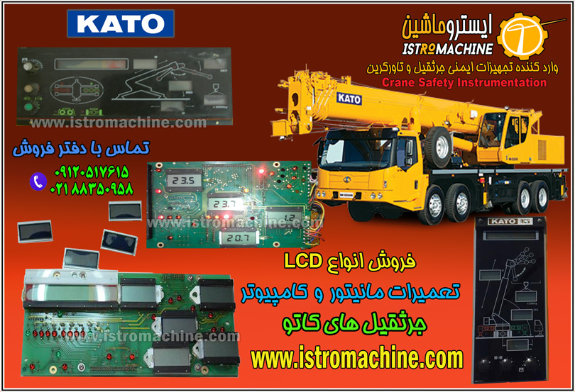 ایسترو ماشین وارد کننده انواع lcd  فابریک کامپیوتر جرثقیل های کاتو و تادانو