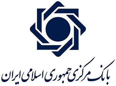 ثبت نام آنلاین استخدام بانک مرکزی 96  azmoon.cbi.ir