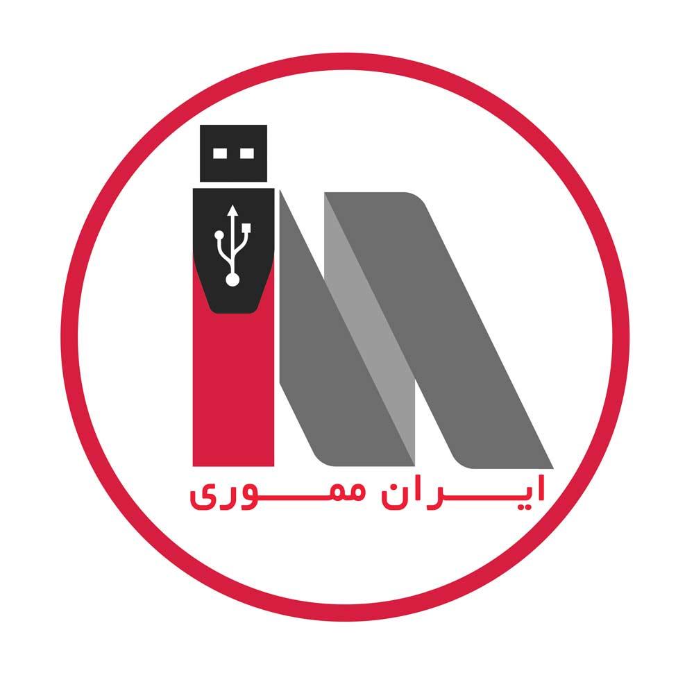 ایران مموری | پخش لوازم جانبی کامپیوتر و موبایل