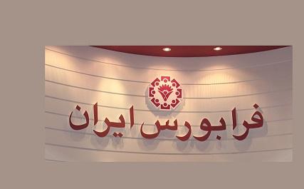 استخدام شرکت فرابورس ایران در آبان 96