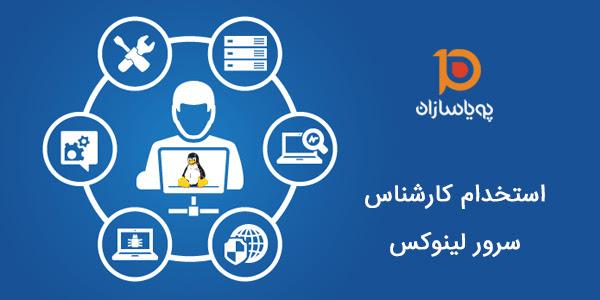 استخدام کارشناس سرور لینوکس در اصفهان