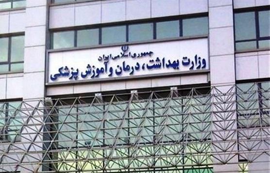 25 آبان شروع ثبت نام آزمون استخدام وزارت بهداشت