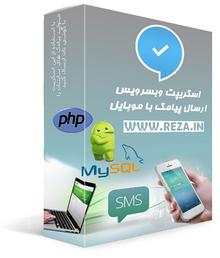 اسکریپت وبسرویس ارسال پیامک با موبایل(سیمکارت) بهمراه اپلیکیشن اندروید