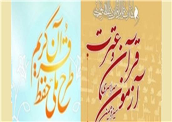 18 آذر آزمون سراسری حفظ و مفاهیم قرآن