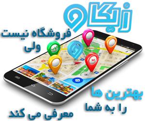 زیکاو (سیستم جامع ارزشگذاری کالا و خدمات | بانک مشاغل ایران | تبلیغات رایگان | آگهی رایگان )