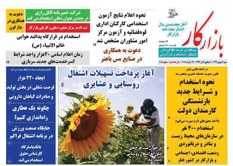 هفته نامه بازارکار شنبه هفتم بهمن