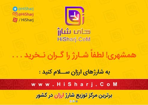 مرکز خرید شارژ ارزان و عمده ایرانسل همراه اول رایتل