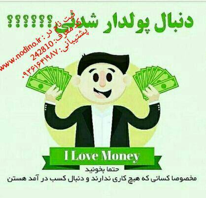 معرفی راه های کسب درآمد از اینترنت