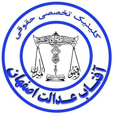 کلینیک تخصصی حقوقی آفتاب عدالت اصفهان استخدام می کند