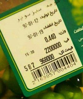 قیمت نجومی گوجه سبز در يکی از پاساژهای معروف پايتخت.
