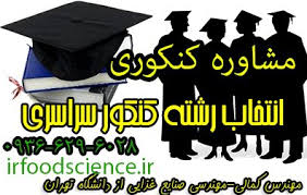 مشاوره تحصیلی تخصصی
