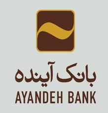 استخدام در بانک آینده در تهران و استانها